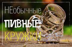 Культура пивоварения насчитывает более 1000 лет и за это время она обросла интересными традициями и необычными пивными кружками http://blogosum.blogspot.ru/2016/11/blog-post_26.html . Если необходим хороший подарок любителю пива, то стоит заказать печать на кружках http://www.prospero.spb.ru/index.php/uslugi/pechat-na-posude.html своего поздравления или купить пивную кружку в популярных и надежных интернет магазинах. Об этом подробнее по ссылке.