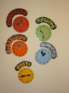Νηπιαγωγός σε απόγνωση! Classroom Organization, Classroom Management, Organizing, Classroom Displays, Classroom Ideas, Class Rules, Tips & Tricks, Homeschool Math, Circle Time