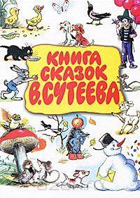 """Книга """"Книга сказок В. Сутеева"""" - купить книгу ISBN 978-5-17-056850-5 с доставкой по почте в интернет-магазине OZON.ru"""