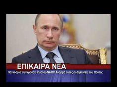 Παγκόσμια σύγκρουση Ρωσίας ΝΑΤΟ! Αφορμή αυτές οι δηλώσεις του Πούτιν;