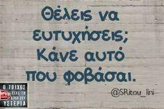 συνθηματα σε τοιχους tumblr - Αναζήτηση Google Greek Quotes, Thoughts, Words, Funny, Attitude, Tumblr, Google, Funny Parenting, Tumbler