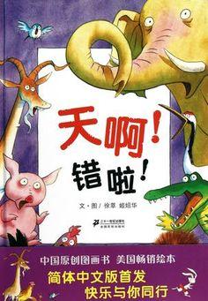 《天啊!错啦!》by Zhe Ye, illustrated by JI Zhaohua and CU Xu Illustration, Movie Posters, Art, Craft Art, Illustrations, Kunst, Gcse Art, Film Posters, Billboard