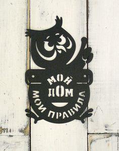 Интерьерные слова ручной работы. Ярмарка Мастеров - ручная работа. Купить Табличка Мой дом - мои правила Сова. Handmade.