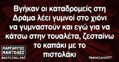 Funny Greek, True Words, Funny Quotes, Jokes, Lol, Humor, Laughing, Funny Stuff, Relax