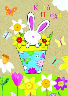 Κάρτα Καλό Πάσχα με λαγουδάκι