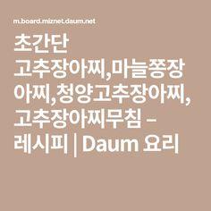 초간단 고추장아찌,마늘쫑장아찌,청양고추장아찌,고추장아찌무침 – 레시피 | Daum 요리 Cities In Korea, Fritters, Travel Advice, Reading, Cooking, Recipes, Food, Vegetables, Kitchen