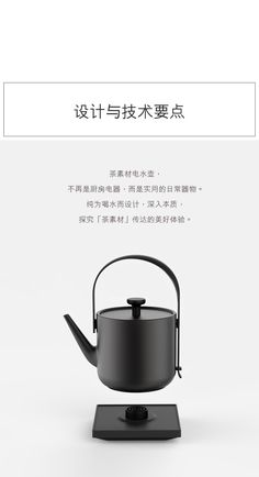 茶素材,一只好看的电水壶。- 京东众筹 Kettle, Product Design, Kitchen Appliances, Projects, Gifts, Pour Over Kettle, Diy Kitchen Appliances, Log Projects, Teapot