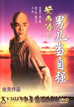 Once Upon a Time in China 2 - Hong Kong (1992)
