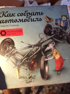"""Чудесная @hellomadverka подарила нам с сыном новую книгу @mifbooks Мы как раз дочитали """"Если хочешь быть здоров"""" и запоем читаем """"Как собрать автомобиль"""". Сыну очень нравится! Я думала, в 7 лет испугается обилия терминов, но нет! Внимательно рассматривает рисунки, уточняет и запоминает названия деталей. Сам рассказ увлекательный, но не более того. Книга, конечно, в американском простом стиле. Это именно информативная книга, не про душу и ценности отношений. Но для увлеченных техникой детей…"""