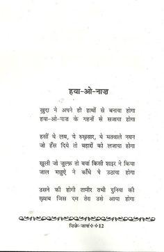 Masoom-shayari Sufi Quotes, Hindi Quotes, Quotations, Qoutes, True Feelings Quotes, Mood Quotes, Gulzar Poetry, Poetry Hindi, Love Sms