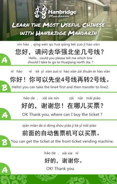 learn Chinese phrases about how to take metro in Chinese
