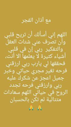 Pray Quotes, Funny Study Quotes, Islamic Prayer, Allah, Prayers, Self, Posts, Nature, Quran Recitation