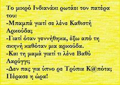 Χαχαχαχα...... Funny Greek, Greek Quotes, Sheet Music, Funny Quotes, Greece, Funny Phrases, Greece Country, Music Score, Hilarious Quotes