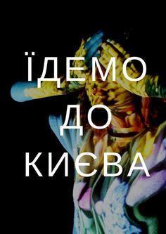 Одеський колектив Public Drama вперше в Києві - 22 Жовтня 2016 | Litcentr