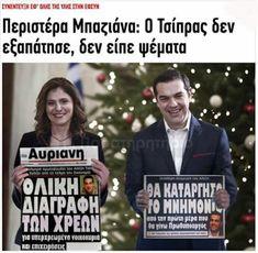 PATRINAKI: Ο ΣΥΡΙΖΑ ΠΗΡΕ ΤΗΝ ΚΥΒΕΡΝΗΣΗ....ΑΛΛΑ ΔΕΝ ΠΗΡΕ ΤΗΝ Ε...