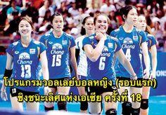 การแข่งขันวอลเลย์บอลหญิงชิงชนะเลิศแห่งเอเชีย ที่ประเทศจีน ระหว่างวันที่ 20-28 พฤษภาคมนี้ ช่อง 7 สี ถ่ายทอดสดทุกนัดที่ทีมชาติไทยลงแข่งขัน