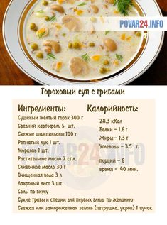 How to cook pea soup with mushrooms - Puplisher Vegan Soups, Vegan Vegetarian, Vegetarian Recipes, How To Cook Peas, Clean Recipes, Cooking Recipes, Veg Dishes, Pea Soup, Kitchen Witch