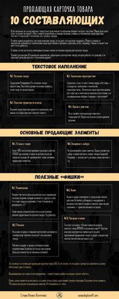 info_10_elementov.jpg (1200×3000)
