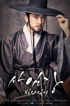 Saimdang, Light's Diary (Hangul: 사임당, 빛의 일기) is a South Korean drama starring Lee Young-ae in the title role as Shin Saimdang, a famous Joseon-era artist and calligrapher who lived in the early 16th century. It airs on SBS.