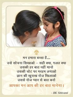 Quotes for Life by Brahma Kumaris . 21 Elegant Quotes for Life by Brahma Kumaris . Pin by Bk Shivani On Bk Shivani Hindi Quotes On Life, Spiritual Quotes, Wisdom Quotes, Life Quotes, Karma Quotes, Poetry Quotes, Inspirational Quotes For Students, Motivational Thoughts, Meaningful Quotes