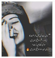 Soul Poetry, Poetry Feelings, Urdu Poetry Romantic, Love Poetry Urdu, Urdu Quotes, Poetry Quotes, Rhyming Quotes, John Elia Poetry, Silent Words