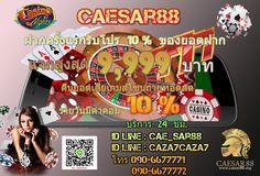ครบเครื่องเรื่องคาสิโน #caesar88 คาสิโนออนไลน์สุดมันส์ ฝากง่าย - ถอนเร็ว โบนัสเพียบ !!! สมัครง่าย บริการตลอด 24 ชม. ลุ้นสนุกไปกับเรา สอบถามเพิ่มเติม 💎ID Line: cae_sar88 💎ID Line: caza7caza7 🎯โทร 090-6677771 // 090-6677772