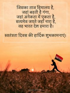 Independence Day Wishes, 15 August Independence Day, Independence Day Background, India Independence, August Quotes, Indian Army Quotes, Dussehra Images, Patriotic Quotes, Freedom Fighters
