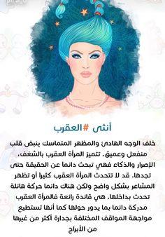 Desertrose معلومات عن الأبراج Beautiful Disney Quotes Beauty Skin Care Routine Bff Quotes