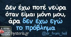 Funny Greek Quotes, Funny Quotes, English Quotes, Just In Case, Favorite Quotes, Funny Pictures, Jokes, Lol, Sayings
