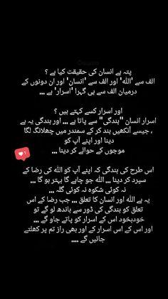 Allah Quotes, Urdu Quotes, Wisdom Quotes, Me Quotes, Motivational Quotes, Urdu Stories, Deep Thought Quotes, Beautiful Islamic Quotes, Allah Love
