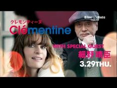 CLÉMENTINE  with special guest HARUOMI HOSONO  クレモンティーヌ  with special guest 細野晴臣    2012 3.29thu.  ブルーノート東京