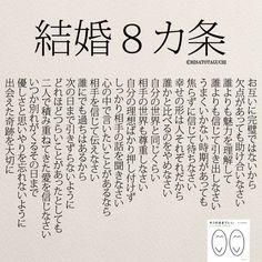 たった一言でも感動!結婚前に読みたい恋愛名言3選 - コトバノチカラ Japanese Quotes, Japanese Words, Positive Messages, Positive Quotes, Wise Quotes, Inspirational Quotes, Happy Words, Favorite Words, Some Words