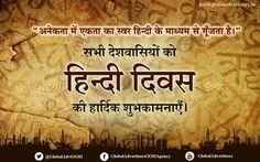 हम सब का मान है हिन्दी , भारत देश की शान है हिन्दी.