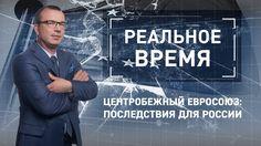 Центробежный Евросоюз: последствия для России [Реальное время]