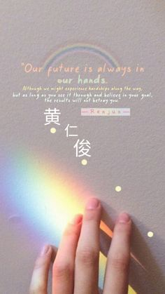 Cute Inspirational Quotes, Motivational Quotes Wallpaper, Wallpaper Quotes, Reminder Quotes, Self Reminder, Soft Wallpaper, Aesthetic Iphone Wallpaper, Korea Quotes, Nct Dream Members