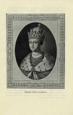 Трехсотлетие державному дому Романовых, 1613-1913 (109.86 Mb) - страница 91 Софья Алексеевна