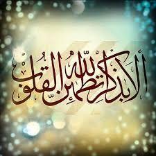 Image result for هون الله عليك مصائب الدنيا