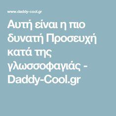 Αυτή είναι η πιο δυνατή Προσευχή κατά της γλωσσοφαγιάς - Daddy-Cool.gr