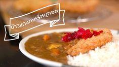CIY 019 : ข้าวแกงกะหรี่หมูทอด (Tonkatsu Curry Rice) Curry Rice, Tonkatsu, Thai Recipes, Chana Masala, Pork, Menu, Yummy Food, Youtube, Kale Stir Fry