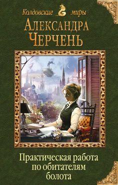 «Практическая работа по обитателям болота» Александра Черчень