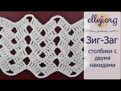 Crochet by Ellej Crochet Shawl Diagram, Crochet Cardigan Pattern, Crochet Flower Patterns, Crochet Stitches Patterns, Crochet Designs, Crochet Flowers, Stitch Patterns, Zig Zag Crochet, Crochet Motif