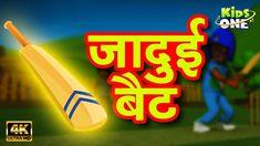 jadui bat kahani, hindi fairy tales, stories for kids, hindi kahaniya, jadui kriket ka balla, jadui bat kahaniya, जादुई बैट, जादुई क्रिकेट का बल्ला, कहानी, magical bat kahani, the magical cricket bat story, KidsOneHindi, जादुई बल्ला, magical cricket bat, moral stories in hindi, jadui cricket bat kahani, panchatantra stories, magic bat story for kids, Hindi Magical Stories, kids stories in hindi, Magical Cricket Bat Hindi Kahaniya, Hindi kahani, hindi songs, lalchi Bat kahani Kids Nursery Rhymes, Rhymes For Kids, Moral Stories In Hindi, Cricket Bat, Stories For Kids, Morals, Social Networks, Itunes, Fairy Tales