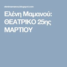 Ελένη Μαμανού: ΘΕΑΤΡΙΚΟ 25ης ΜΑΡΤΙΟΥ