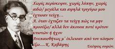 Ταξιδεύοντας μαζί...: Ποίηση Important Quotes, Screenwriting, Mens Sunglasses, Writers, Greek, Script Writing, Men's Sunglasses, Authors, Greece