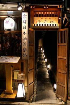 Restaurant traditionnel à Kyoto Japanese Interior, Japanese Design, Okinawa, Japon Tokyo, Japan Street, Kyushu, Japanese House, Japanese Bakery, Japanese Store