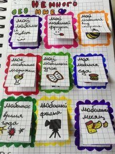 ★ Идеи для личного дневника ★