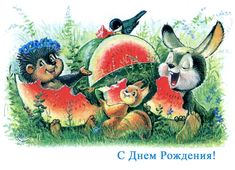 New Year Collectible Holiday Postcards Birthday Postcards, Holiday Postcards, Vintage Postcards, Postcard Art, Picasa Web Albums, Russian Art, Woodland Creatures, Vintage Greeting Cards, Illustrations