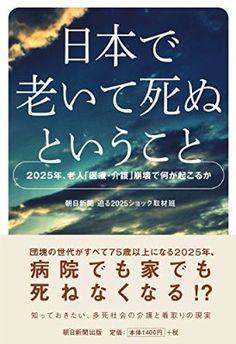 日本で老いて死ぬということ―2025年、老人「医療・介護」崩壊で何が起こるか