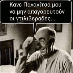 Funny Greek Quotes, Make Smile, Funny Stories, Funny Photos, Picture Video, Jokes, Lol, Sayings, My Love