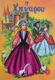 Vintage Magazines, Vintage Books, Vintage Photos, My Childhood Memories, Sweet Memories, 80s Kids, My Memory, Old School, Activities For Kids